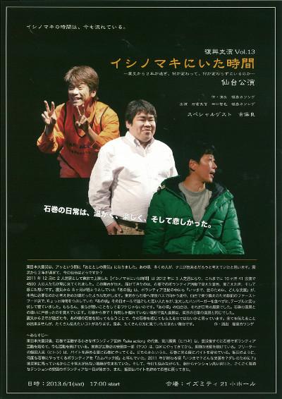 『イシノマキにいた時間』 作・演出 福島カツシゲ