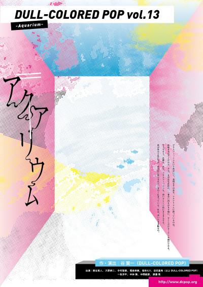 DULL-COLORED POP 『アクアリウム』仙台公演