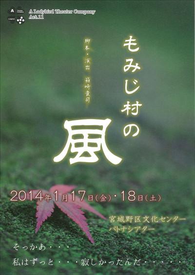 A Ladybird Theater Company Act.11 『もみじ村の風』