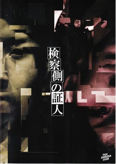 東北学院大学演劇部 冬公演『検察側の証人』
