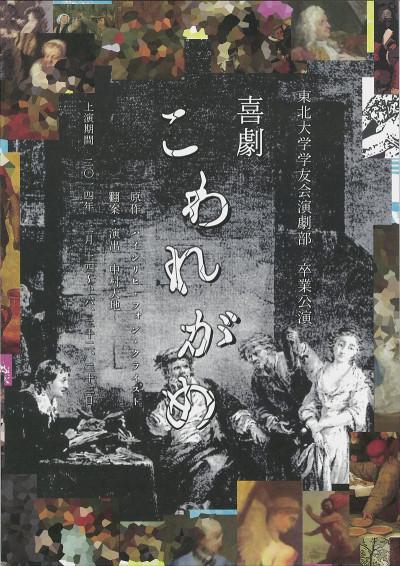 東北大学学友会演劇部 卒業公演『喜劇こわれがめ』