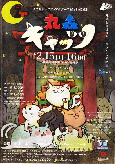 AZ9ジュニア・アクターズ 第21回公演 『丸森キャッツ』