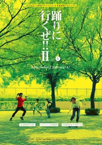 JCDN『踊りに行くぜ!!Ⅱ(セカンド)vol.4』 仙台公演