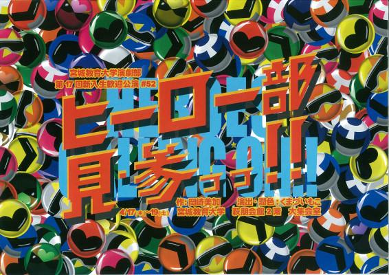 宮城教育大学演劇部『ヒーロー部 見・参っっ!!』