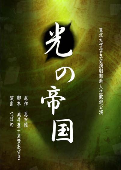 東北大学学友会演劇部 新入生歓迎公演 『光の帝国』