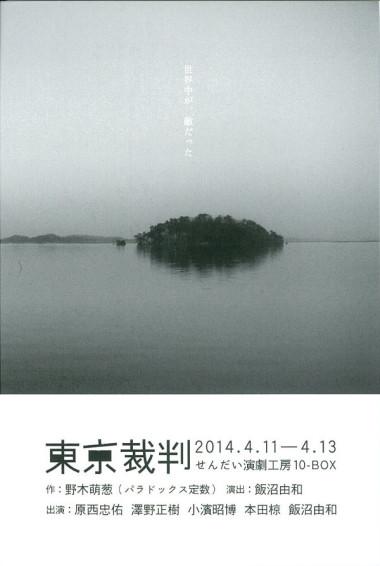1404_tokyo_al