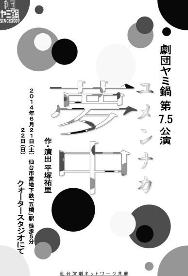 劇団ヤミ鍋 第7.5公演『夢中-ユメンナカ-』