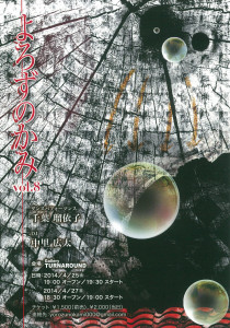 千葉瑠依子×中里広太 『よろずのかみ vol.8』