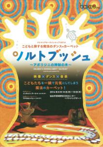 パトナシアターラインナップ2014『ソルトブッシュ〜アボリジニの神秘の木〜』