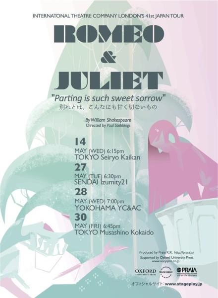 ITCL 『ロミオとジュリエット』