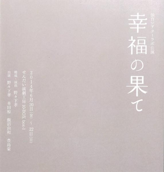仙台シアターラボ公演『幸福の果て』