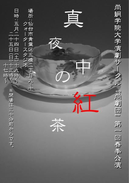 尚劇団 『真夜中の紅茶』