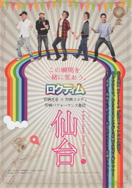 ロクディム『 6-dim+japan Tour Project イン仙台』LIVE