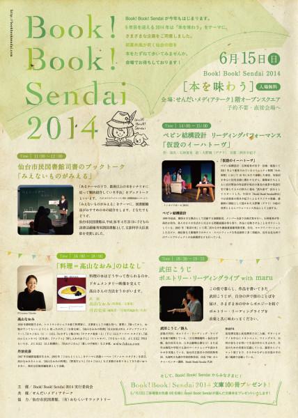 Book!Book!Sendai2014 ペピン結構設計 『仮設のイーハトーヴ』 作・演出 石神夏希