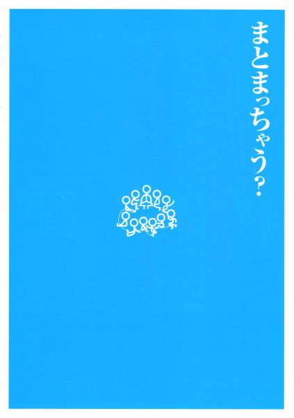 劇団あおきりみかん 其の参拾壱 『天国の東側』仙台公演