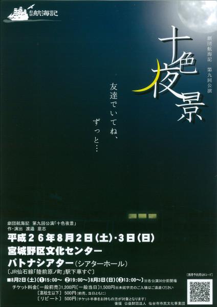 劇団航海記 第九回公演『十色夜景』