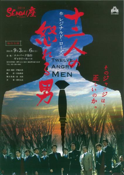SENDAI座☆プロジェクト2014 『十二人の怒れる男』
