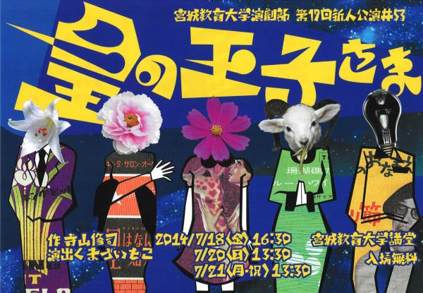 宮城教育大学演劇部第17回新人公演#53『星の王子さま』