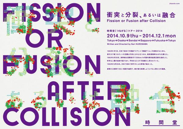 時間堂 [つながる]ツアー2014 『衝突と分裂、あるいは融合』仙台公演