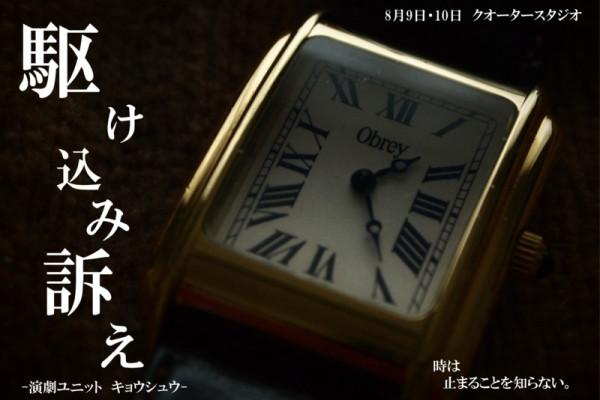 演劇ユニットキョウシュウ 第1回公演『駆け込み訴え』