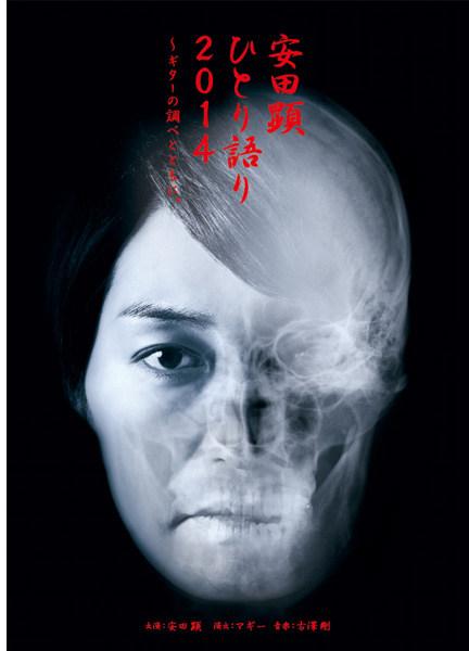 TEAM NACS SOLO PROJECT 『安田顕 ひとり語り2014〜ギターの調べとともに。』