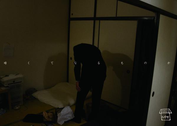 屋根裏ハイツ1F『暗くてなるものか』