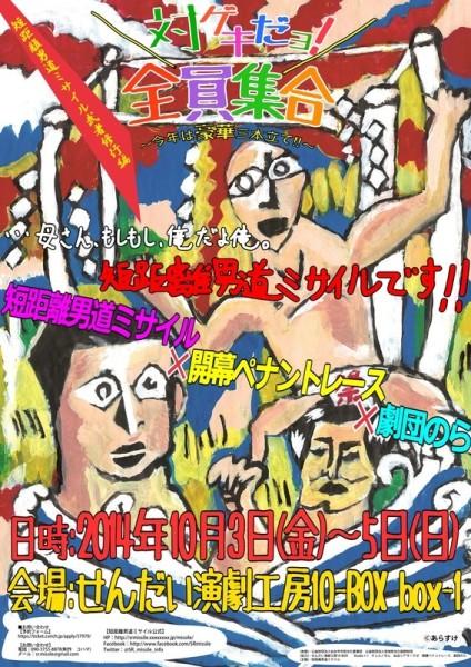 短距離男道ミサイル武者修行編『対ゲキだヨ!全員集合~今年は豪華三本立て!!~』
