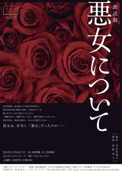 ステージ・アップ 朗読劇 『悪女について』