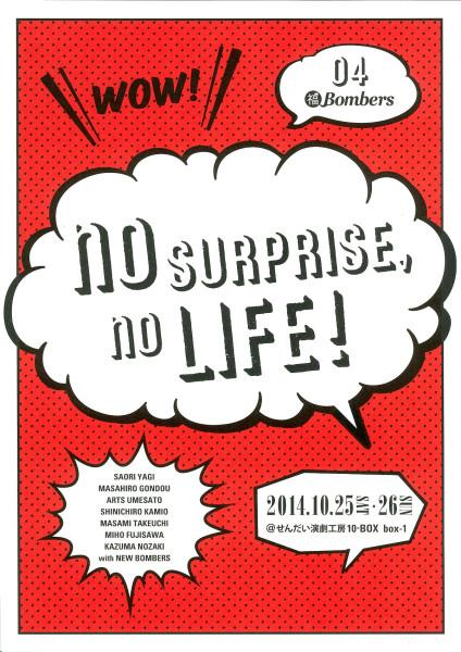 丸福ボンバーズ第4回公演『NO SURPRISE,NO LIFE!』