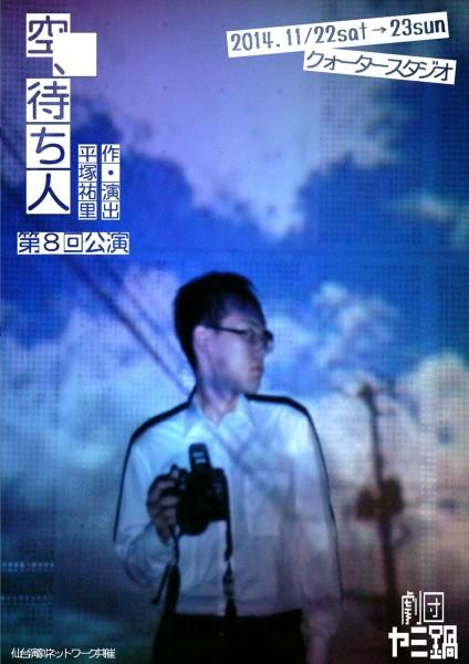 劇団ヤミ鍋 第8回公演 『空、待ち人』