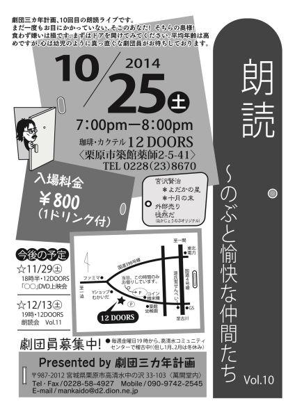 劇団 三ヵ年計画 『朗読 ~のぶと愉快な仲間たち~ vol.10』