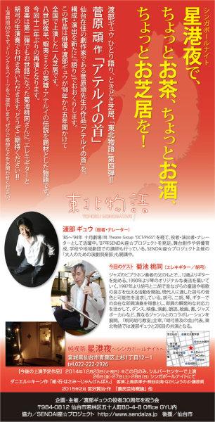 渡部ギュウの役者30周年を祝う会 ~ひとり語り、ときどき芝居~『東北物語 Vol.4』