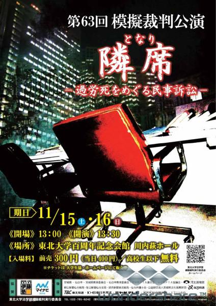 東北大学法学部模擬裁判実行委員会 第63回公演 『隣席―過労死をめぐる民事訴訟―』