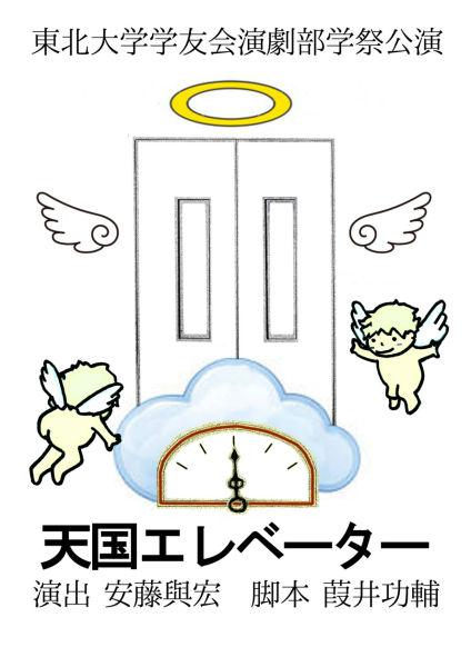 東北大学学友会演劇部 学祭公演『天国エレベーター』