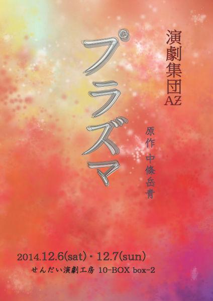 演劇集団AZ 『プラズマ』