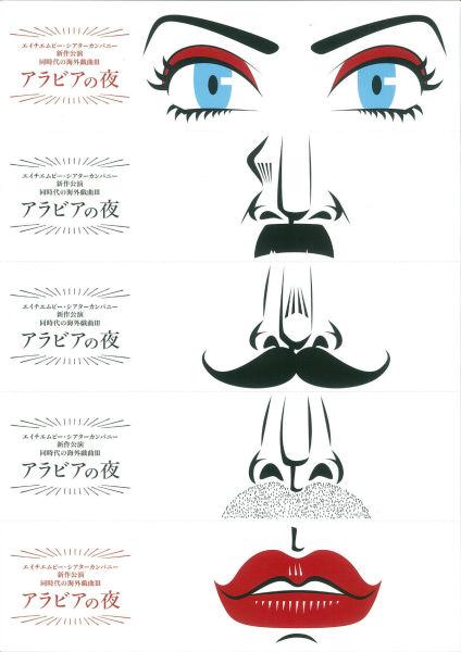 エイチエムピー・シアターカンパニー 新作公演 同時代の海外戯曲Ⅲ『アラビアの夜』仙台公演