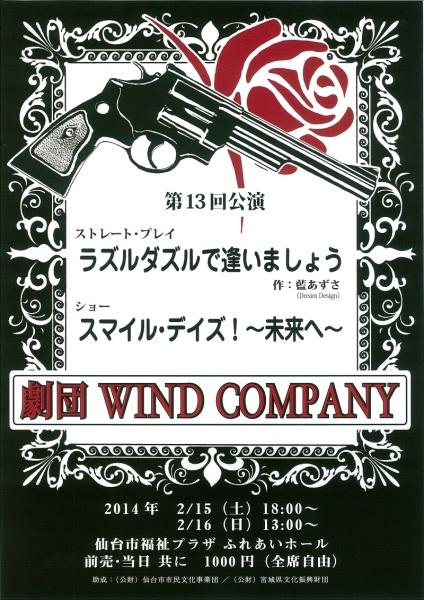 劇団ウィンド・カンパニー 第13回公演 『第一部 ラズルダズルで逢いましょう 第二部 ショー スマイル・デイズ!~未来へ~』