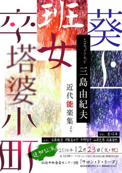 Heartfull Voice 『ドラマティックリーディング 三島由紀夫』追加公演