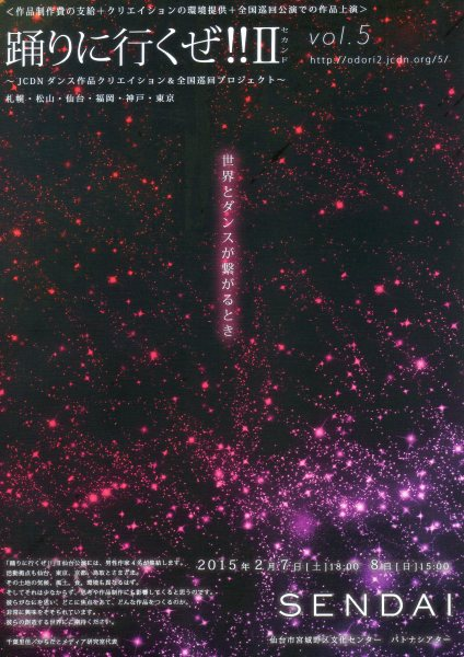 JCDNダンス作品クリエイション&全国巡回プロジェクト 『踊りに行くぜ!!Ⅱ(セカンド)vol.5』 仙台公演