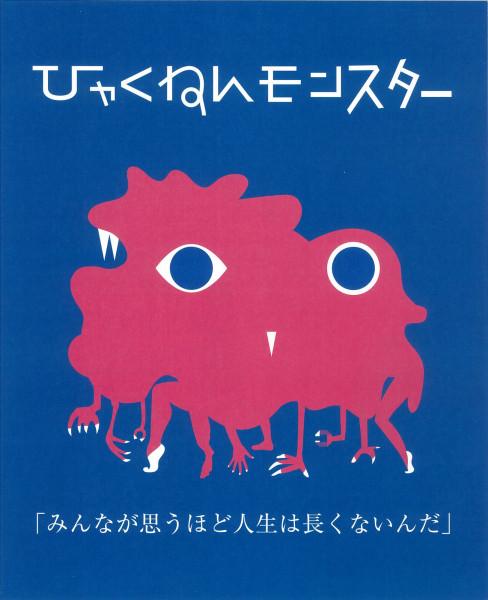 NPO法人アートワークショップすんぷちょ『ひゃくねんモンスター』
