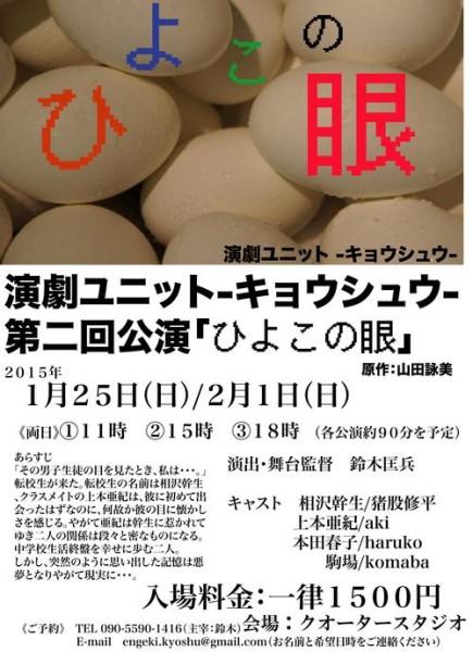 演劇ユニット キョウシュウ 第二回公演 『ひよこの眼』