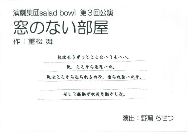 演劇集団saladbowl第3回公演 『窓のない部屋』
