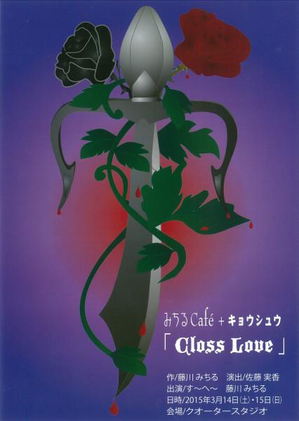 みちるCafé キョウシュウ 合同企画 『Closs Love』