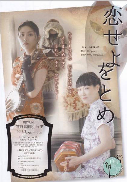 劇的UNIT宵待歌劇団『恋せよ をとめ』
