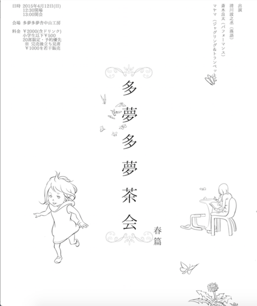『多夢多夢茶会 春篇』