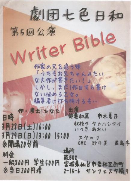 劇団七色日和 第5回公演 『Writer Bible』