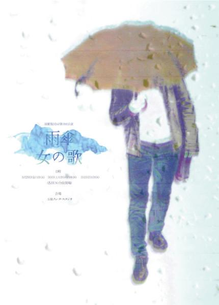 演劇集団AZ 第二回公演 『雨傘 女の歌』