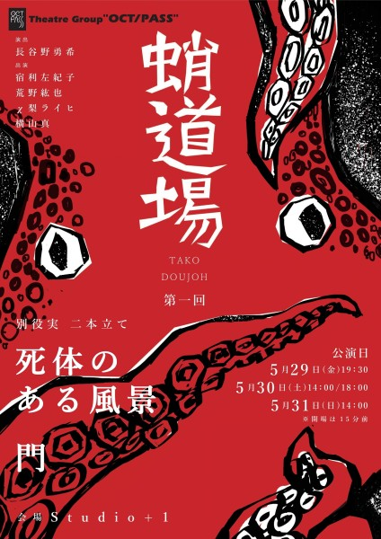 """TheatreGroup""""OCT/PASS"""" 蛸道場 第一回 別役実 二本立て『死体のある風景』『門』"""