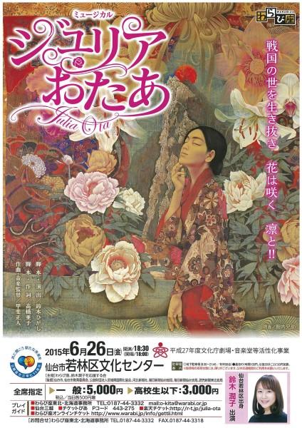 劇団わらび座 ミュージカル『ジュリアおたあ』鈴木潤子を応援する会公演