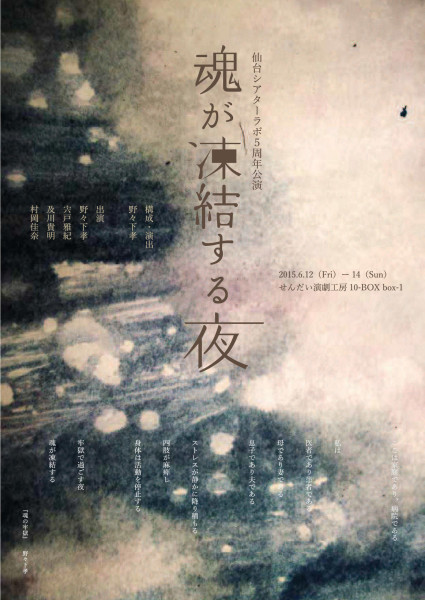 仙台シアターラボ5周年公演『魂が凍結する夜』